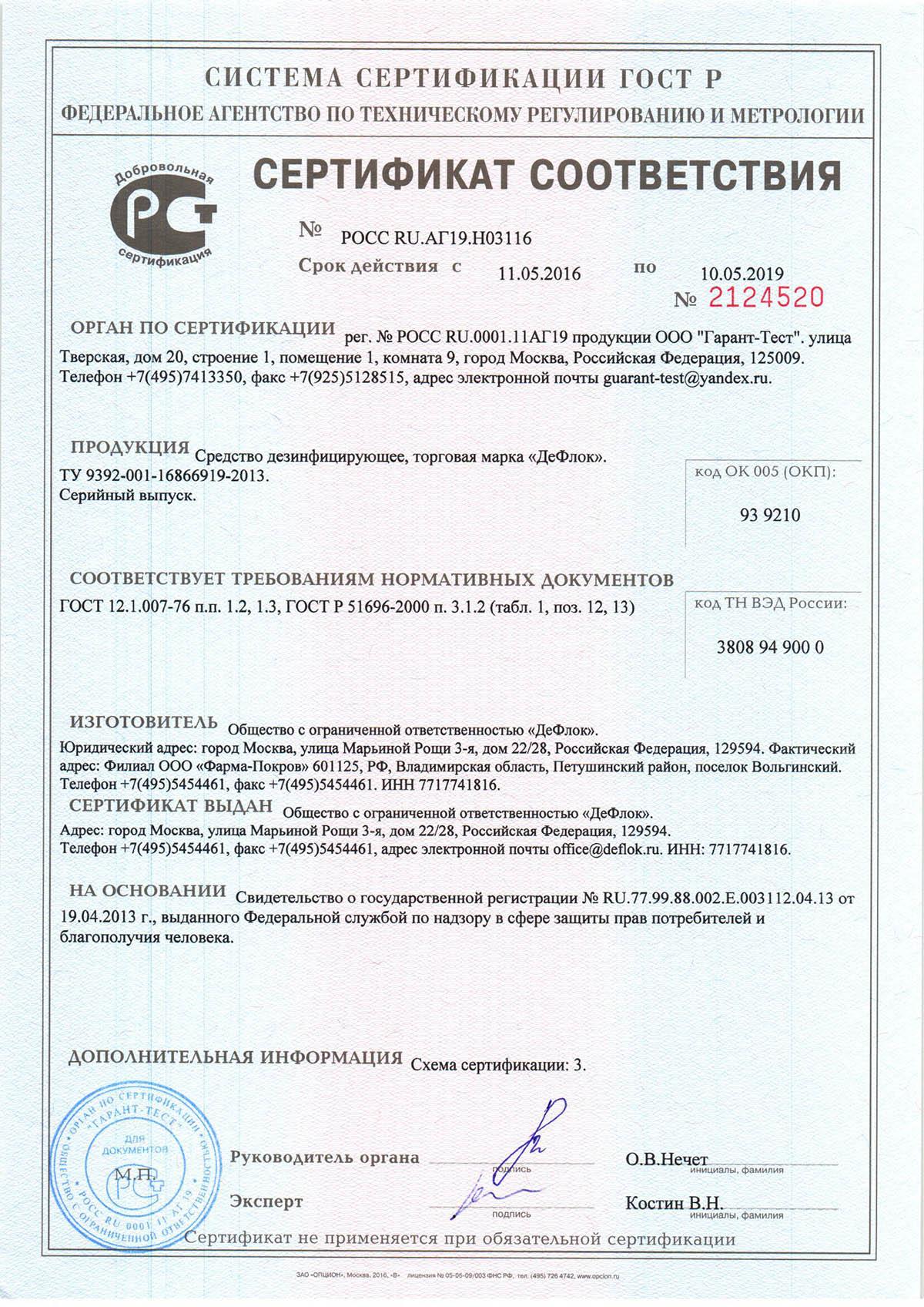 декларация о безопасности пластиковых отходов 1200 x 1696 · jpeg